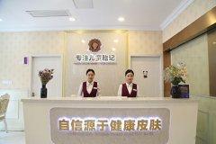 南京维多利亚儿童胎记专家门诊成立两周年庆典 暨:北京解放军总