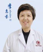 李惠芬医生