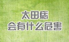 南京维多利亚研究院:太田痣具有哪些特质