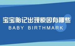 哪些因素会导致宝宝胎记