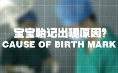 是什么导致宝宝胎记异常