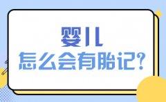 南京血管瘤专科医院哪家?婴儿怎么会有胎记?