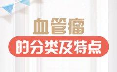 南京血管瘤专科医院哪家?血管瘤的分类及特点