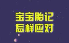 南京胎记医院唯维多利亚?宝宝胎记的应对方法是什么